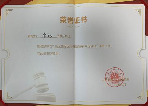 山西省高院评审证书