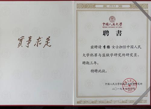 中国人民大学犯罪与监狱学研究所聘书